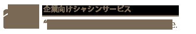 sha-shi_logo